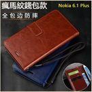 瘋馬紋 諾基亞 Nokia 5.1 Pl...