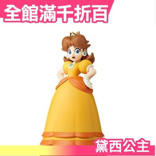 【黛西公主】空運日本 超級瑪利歐系列 奧德賽 amiibo NFC可連動公仔 任天堂 WII 瑪莉歐【小福部屋】