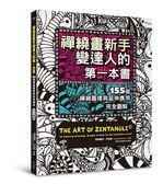 (二手書)禪繞畫新手變達人的第一本書:155個禪繞圖樣與延伸應用,完全圖解