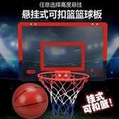 可扣籃兒童掛式家用籃球框架壁掛式宿舍寢室學生灌籃室內小籃球筐 探索先鋒