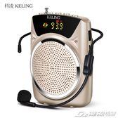 小擴音器教師專用導游隨身喊話機腰掛教學播放器喇叭  潮流前線