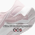 Nike 慢跑鞋 Wmns Air Zoom Pegasus 38 粉紅 白 小飛馬 女鞋 【ACS】 CW7358-601