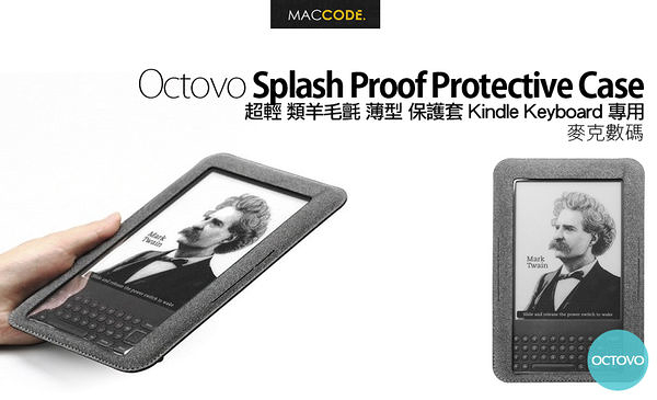 Octovo Splash Proof Protective Case 超輕 類羊毛氈 薄型 保護套 Kindle Keyboard 專用