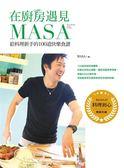 在廚房遇見MASA:給料理新手的100道快樂食譜(暢銷紀念版)