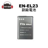 NIKON EN-EL23 副廠電池 相機電池 副廠相機電池