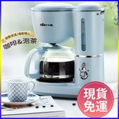 咖啡機 美式咖啡機 家用小型 全自動 滴漏式 迷妳煮咖啡壺 花茶壺 兩用熱飲 【現貨免運】