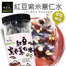 【阿華師】紅豆紫米薏仁水(15gx30入/罐) 穀早茶系列