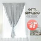 窗簾免打孔安裝魔術貼黏貼式遮光布遮陽臥室...