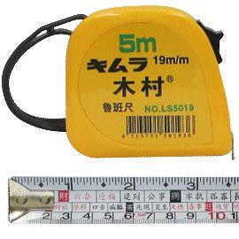 [奇奇文具]【木村 捲尺】木村 LS5019魯班尺/文公尺 (5M×19mm)