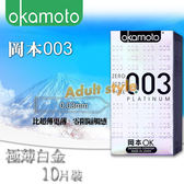 保險套 情趣用品 okamoto岡本003白金超薄 (10入)『滿千88折』