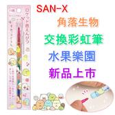 【京之物語】新品上市 日本SAN-X角落生物彩虹交換鉛筆 彩虹筆 現貨