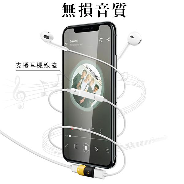 【刀鋒】iPhone膠囊轉接頭 充電+聽歌 二合一轉接線 Lightning 支援線控 語音通話 現貨
