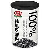 馬玉山100%純黑芝麻粉400G【愛買】