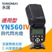 御彩數位@永諾 YN560IV 四代閃光燈 支援無線主控 無線同步 2.4G全面升級 佳能 尼康 索尼 通用