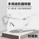 多用途透明防護眼鏡/護目鏡/防疫眼鏡(防霧款)