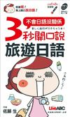 (二手書)3秒開口說旅遊日語口袋書(點讀版)