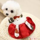 寵物衣服 小狗狗新年衣服小型犬寵物泰迪博美比熊過年喜慶網紅冬裝 愛丫 免運