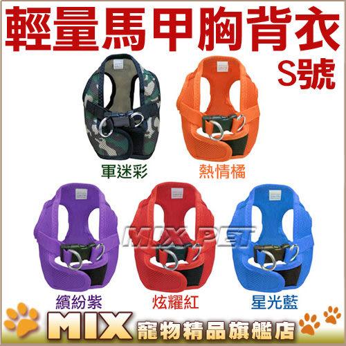 ◆MIX米克斯◆doter寵愛物語.輕量馬甲胸背衣【S號】適合3-5kg寵物使用