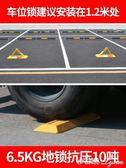 普達防壓車位鎖地鎖加厚防撞三角地鎖車位鎖占位鎖汽車停車位地鎖 HM 范思蓮恩
