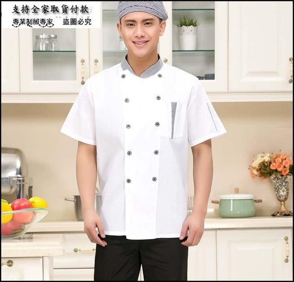 小熊居家廚師服短袖 酒店西餐咖啡廳後廚廚師服夏裝 廚房廚師工作服男女半袖特價