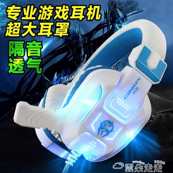 耳麥佳合R8頭戴式電競游戲耳機臺式機電腦筆記本網吧耳麥帶麥克風話筒 雲朵