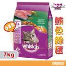 偉嘉 乾糧鮪魚口味/貓飼料 7kg【寶羅寵品】