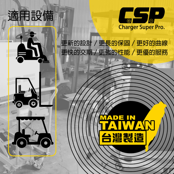 【CSP】60V20A充電器 叉車 剷車 插車 山貓 推土機 小山貓 板車 大型洗地機 鐵牛車 搬運車 FL6020