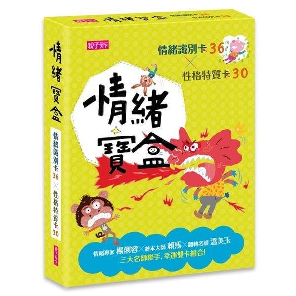 情緒寶盒:情緒識別卡36 x性格特質卡30