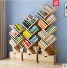 書櫃 創意樹形書架落地簡約現代小書架簡易...
