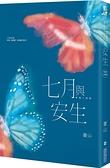 七月與安生【城邦讀書花園】