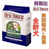 6.8公斤美國BEST BREED貝斯比《全齡犬無榖雞肉+蔬果配方-BBF1206GF》