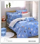 單人兩用被床包組/純棉/MIT台灣製 ||快樂的家||2色