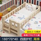 兒童床 實木兒童床帶護欄男孩單人床女孩公主床嬰兒床邊床實木加寬拼接床大床【快速出貨】