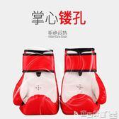 兒童拳擊手套 拳擊手套兒童男孩少年3-13小孩幼兒泰拳搏擊訓練沙袋包散打拳套 寶貝計畫