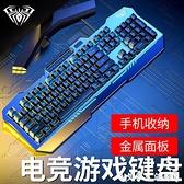 狼蛛有線機械手感電競游戲鍵盤臺式電腦筆記本辦公鍵盤滑鼠 艾家 LX