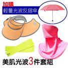 【光波傘帽5色組】 LightSPA 防曬美肌光波套組-光波傘+遮陽扣帽+袖套+全方位防曬口罩