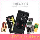【萌萌噠】HTC U Ultra (5.7吋)  復古偽裝保護套 PC硬殼 懷舊彩繪 計算機 鍵盤 錄音帶 手機套 手機殼