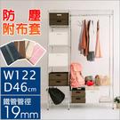 收納櫃 置物架 收納 衣櫃 【J0074...