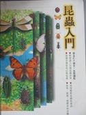 【書寶二手書T6/動植物_FQO】昆蟲入門_張永仁