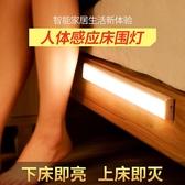智慧人體自動感應燈帶小夜燈充電聲控臥室床邊 全館免運