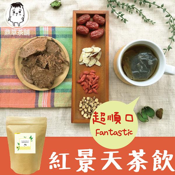 紅景天茶飲 7g*10入/袋 嚴選西藏紅景天 養生茶 青草茶 茶包 鼎草茶舖