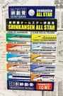 【震撼精品百貨】Shin Kan Sen 新幹線~三麗鷗新幹線可愛圖案OK蹦(20枚)-ALL STAR#80648
