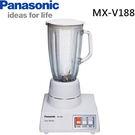 國際牌 Panasonic MX-V188 多功能果汁機