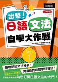 出擊!日語文法自學大作戰 初階版(25K MP3)
