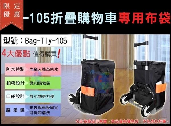 【尋寶趣】Tly-105折疊購物車布袋 購物袋 摺疊收納袋 旅行袋 拉杆車 手推車 手拉車 袋子 Bag-Tly-105