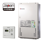 櫻花 SAKULA 24公升 數位強排氣 熱水器 SH2480