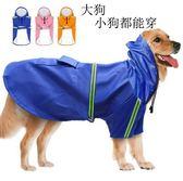 狗狗雨衣 大狗狗雨衣金毛薩摩耶拉布拉多大型犬泰迪中小型犬反光防水衣服  數碼人生