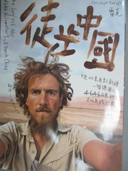 【書寶二手書T1/旅遊_OAX】徒步中國-從北京走到新疆一個德國人4646公里的文化_雷克, 麻辣tongue