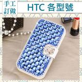 HTC U12+ U11 Desire12 A9s X10 A9S Uplay UUltra Desire10Pro U11EYEs 手機皮套 水鑽皮套 客製化 訂做 小花滿鑽皮套