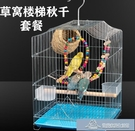 鳥籠 鸚鵡鳥籠大號不銹鋼色八哥鷯哥玄鳳牡丹金屬鳥籠子 微愛家居生活館